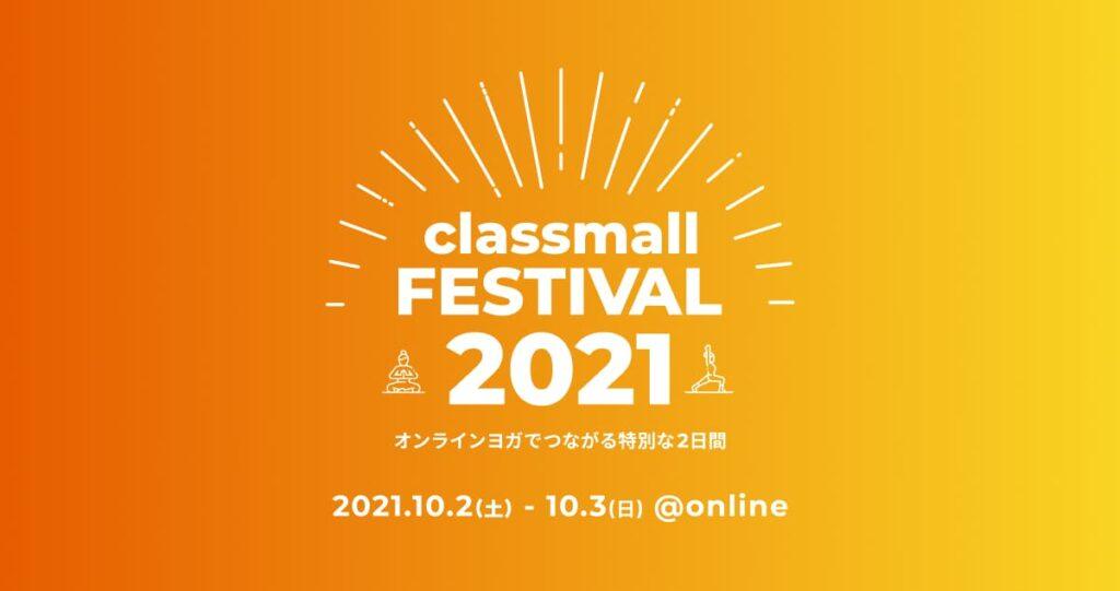 おうちヨガ受け放題の2日間!オンラインフェスを初開催/オンライン習い事マーケット「classmall」