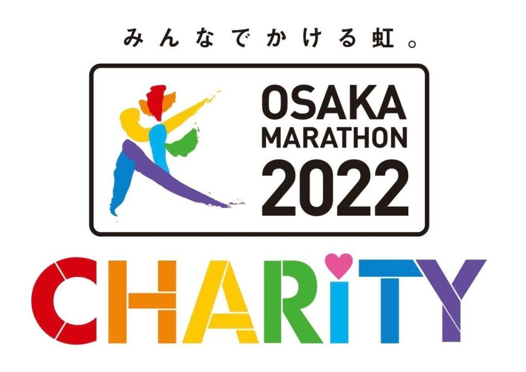 第10回大阪マラソン・第77回びわ湖毎日マラソン統合大会/大阪マラソン2022