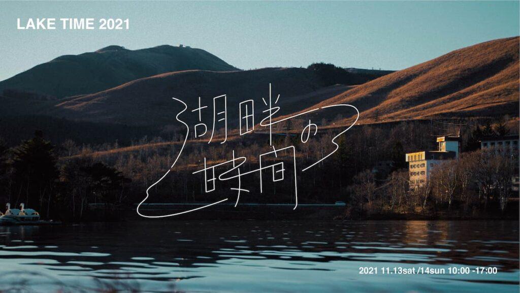 湖のほとりで思い思いの時間を過ごす 野外イベント「湖畔の時間 2021」/白樺湖グランド
