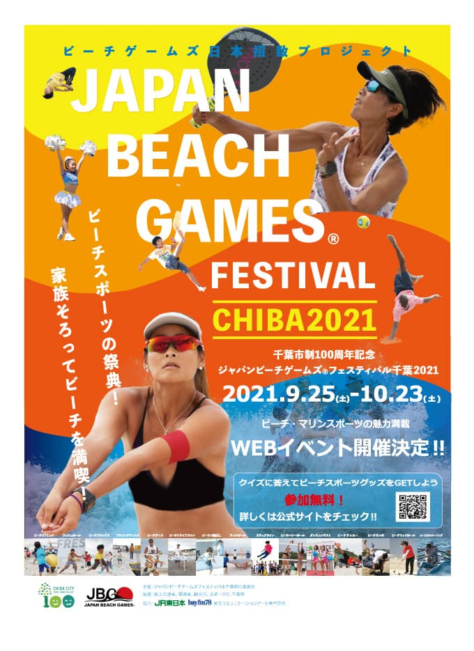 千葉市制100周年記念 JAPAN BEACH GAMES FESTIVAL 千葉2021/オンライン