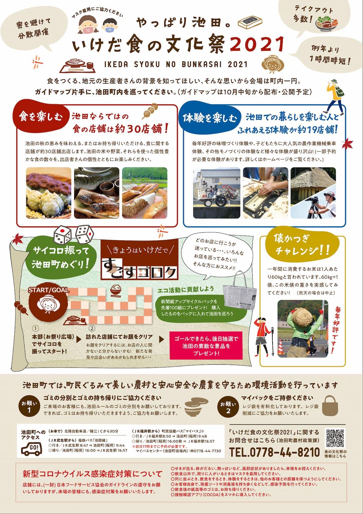 自然の恵みに感謝し、池田の食と文化を楽しむ「いけだ食の文化祭2021」/福井県池田町