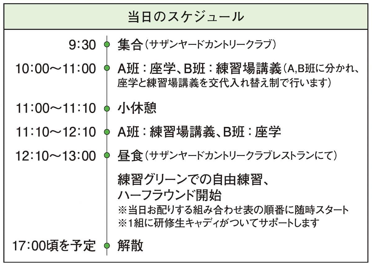 ゴルフマナー講座とハーフラウンド体験ができる『ビギナーズゴルフナビ』が10月31日(土)開催!/茨城県
