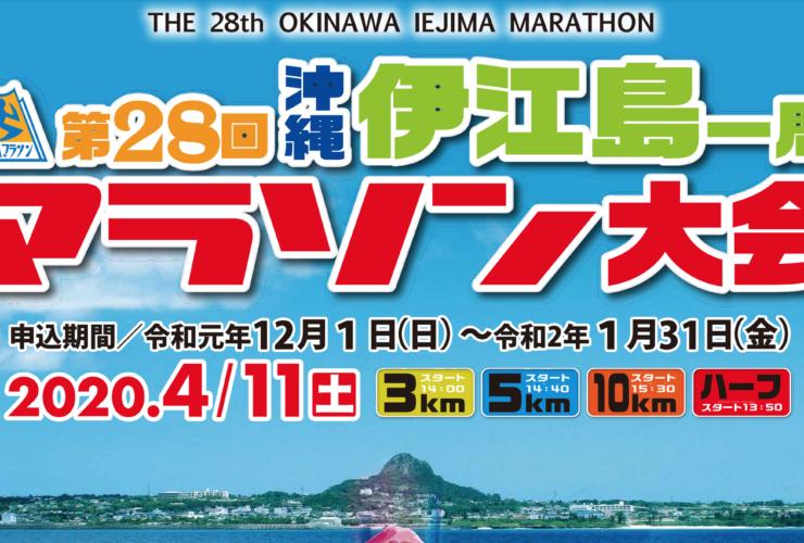 伊江島一周マラソン | 沖縄県(ミースィ公園)